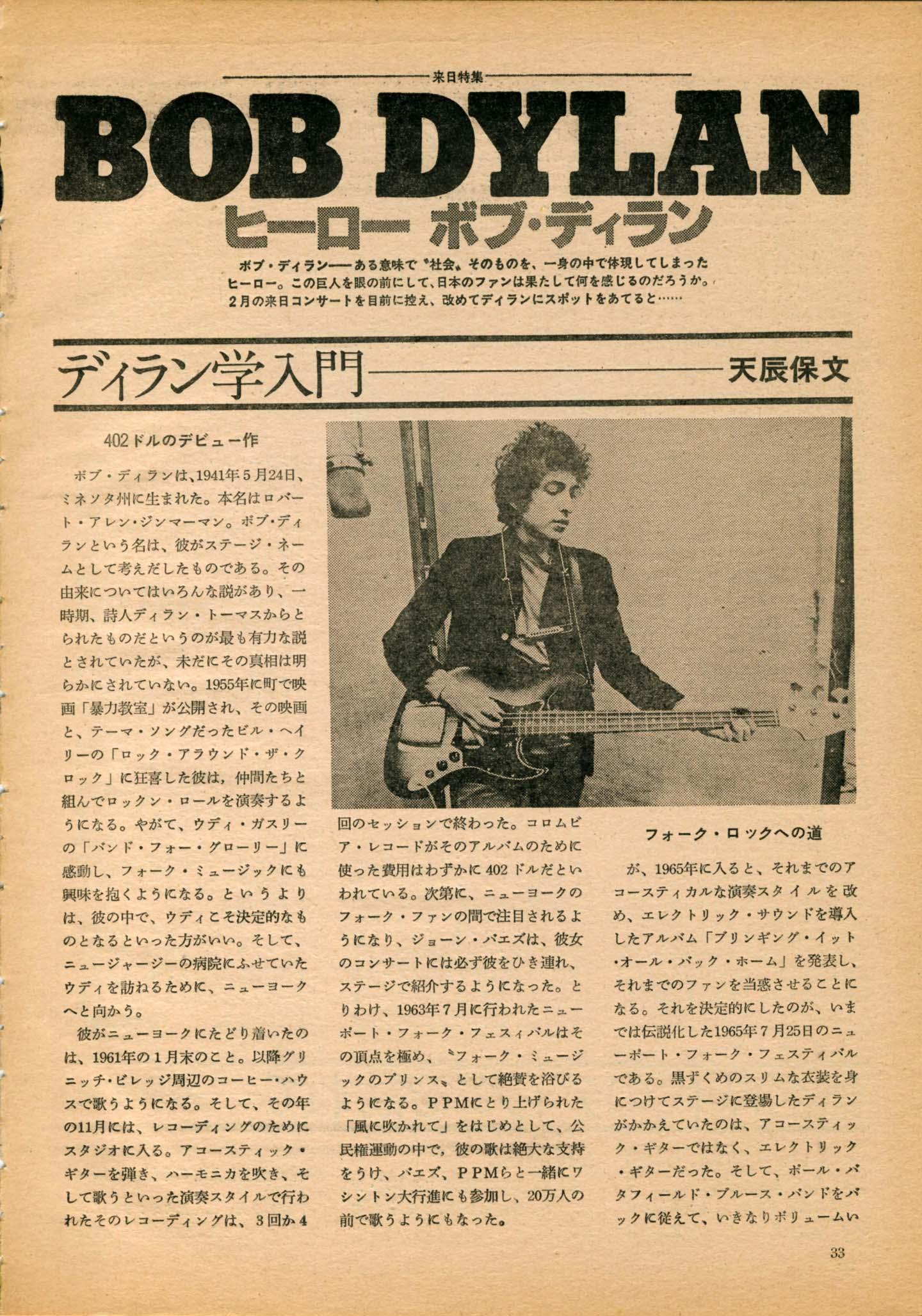 1978  FMfan