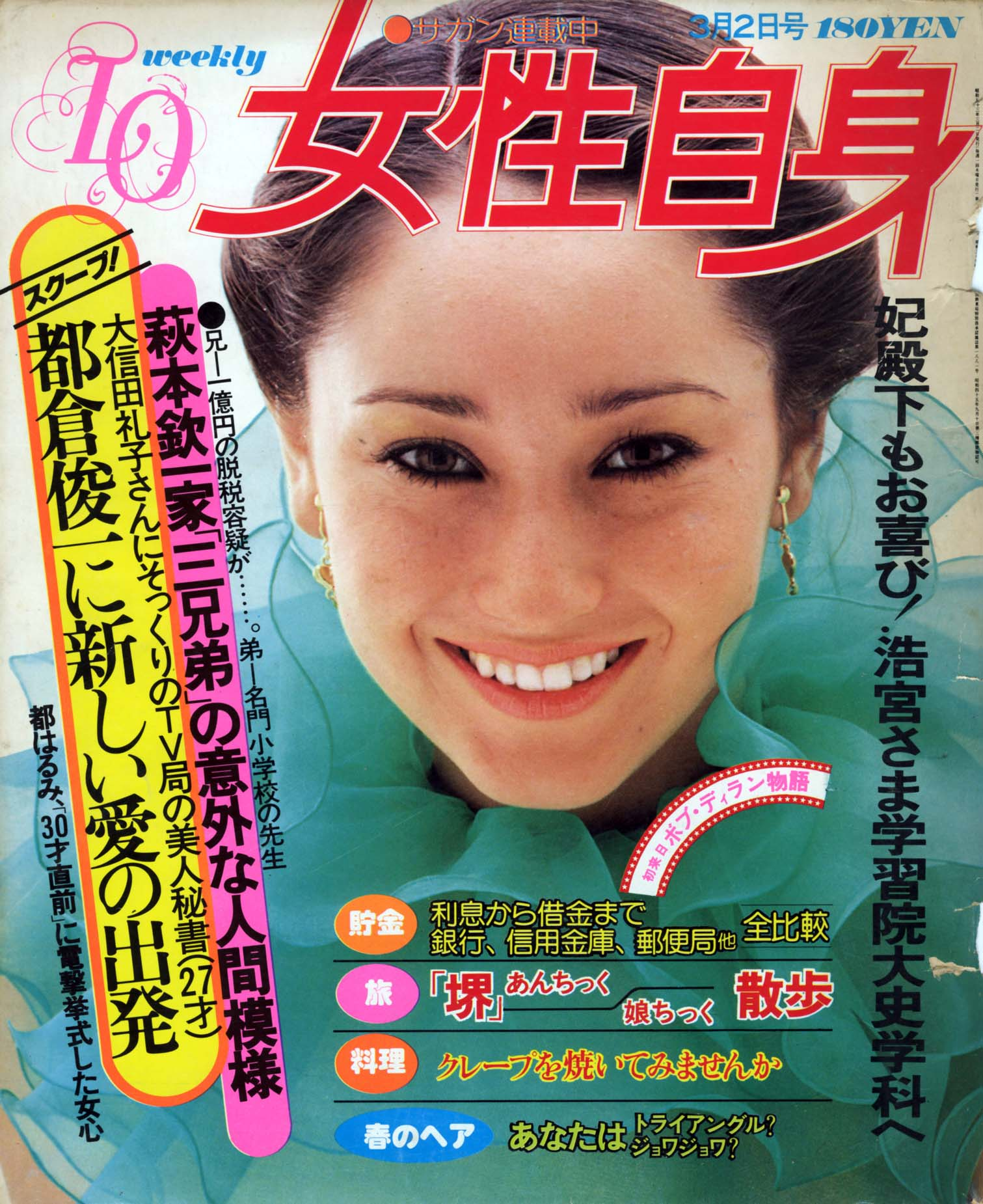 1978 Josei Jishin