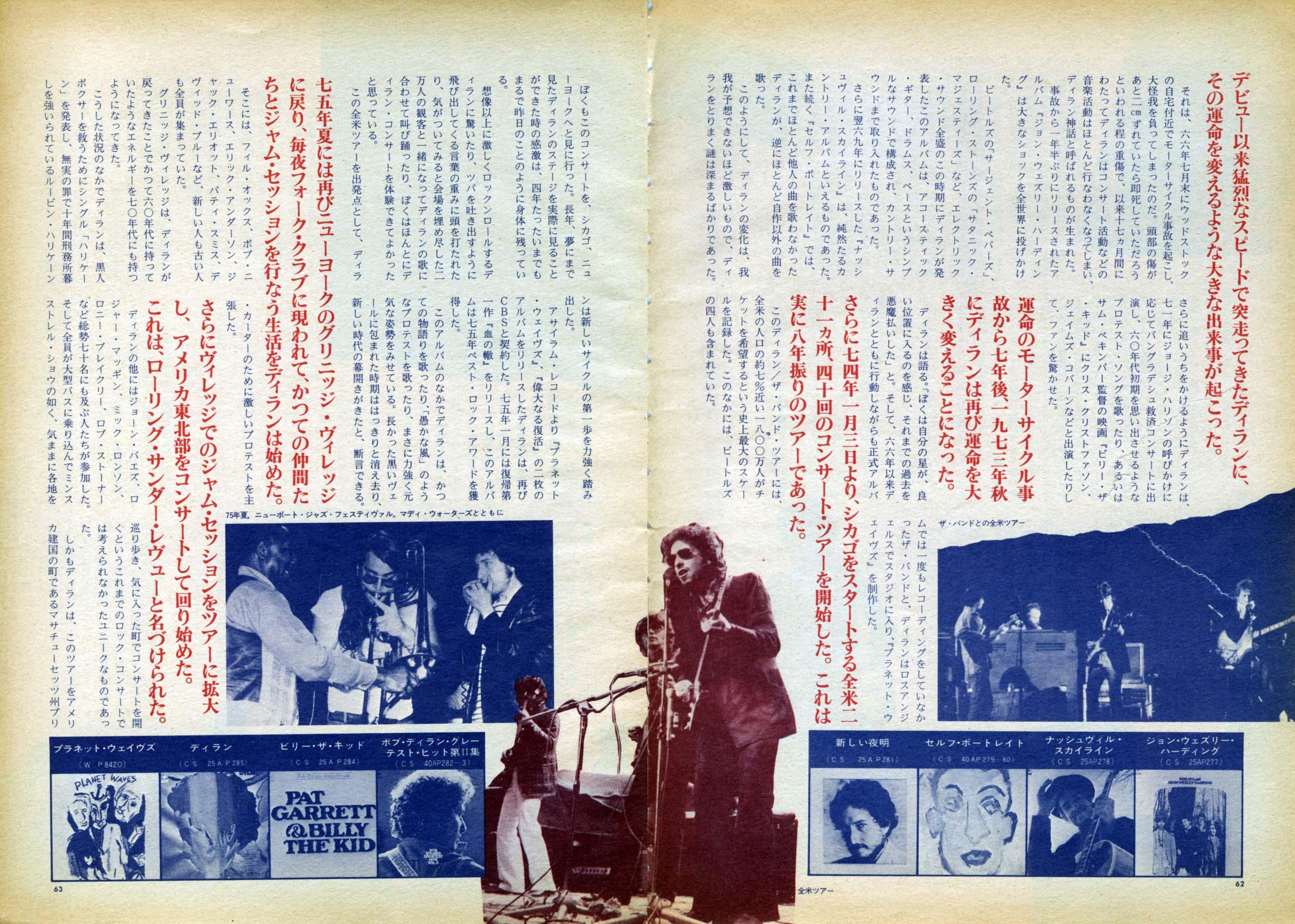 1978 WEEKLY FM
