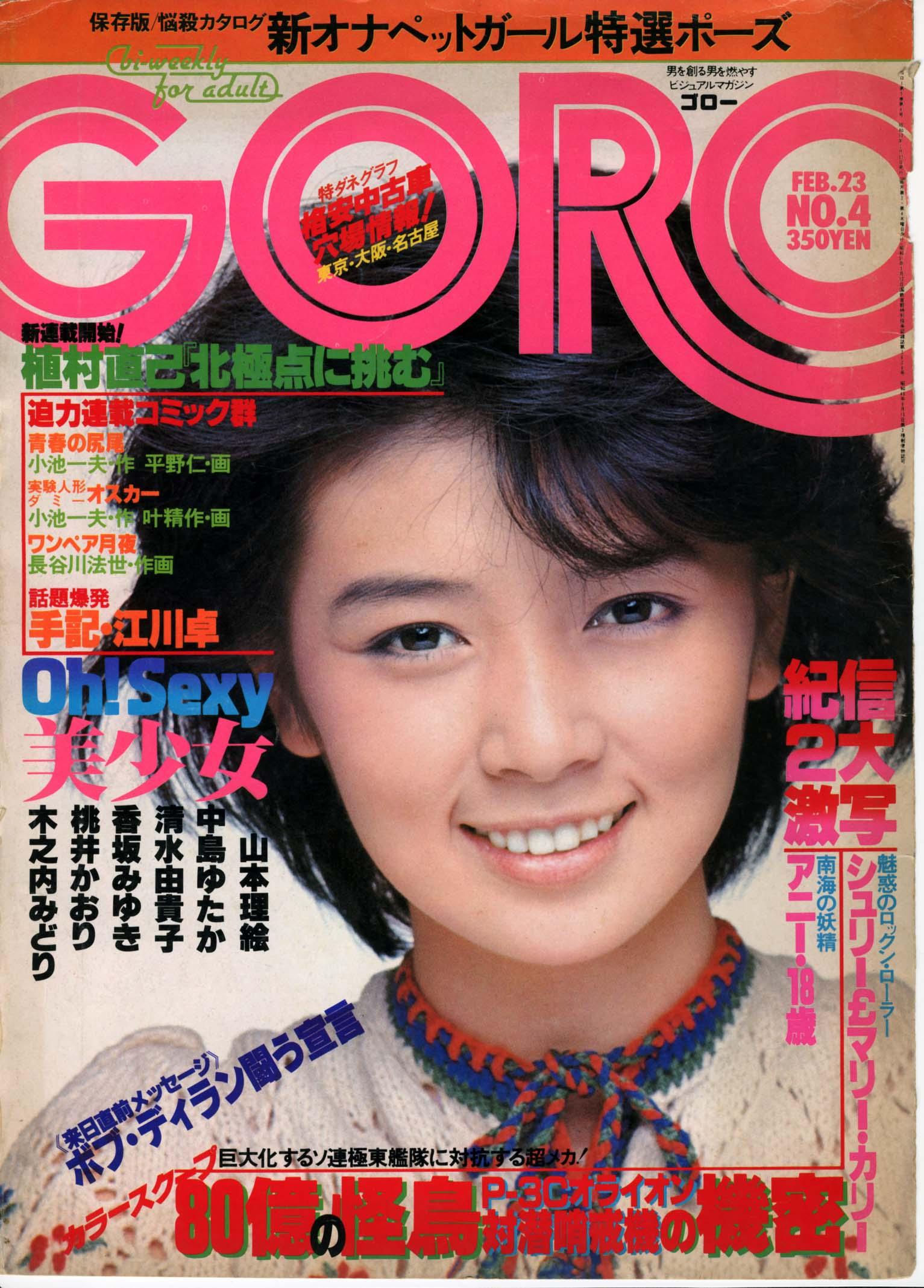1978 GORO