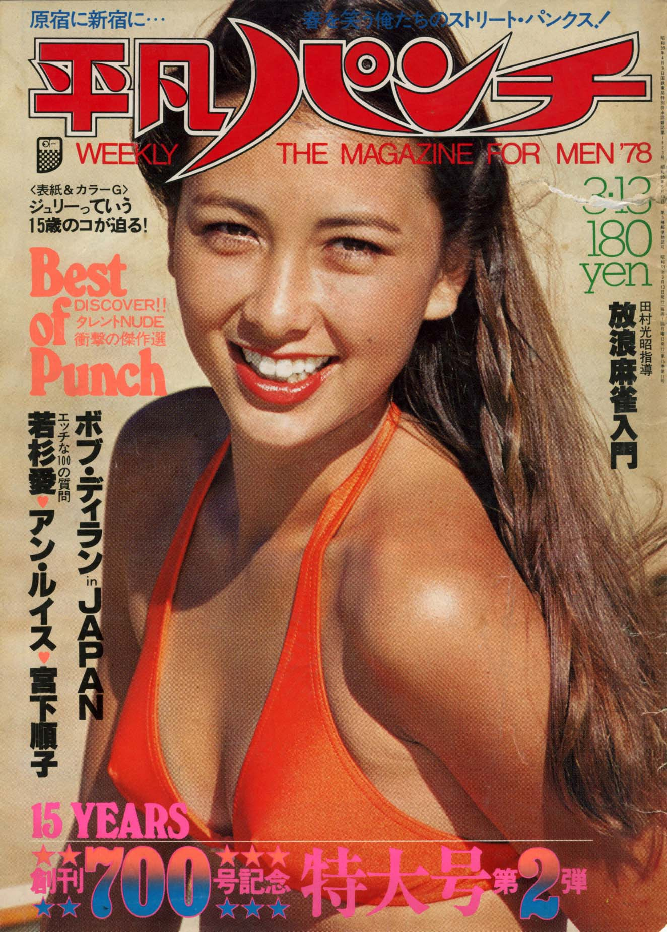 1978 heibon punch