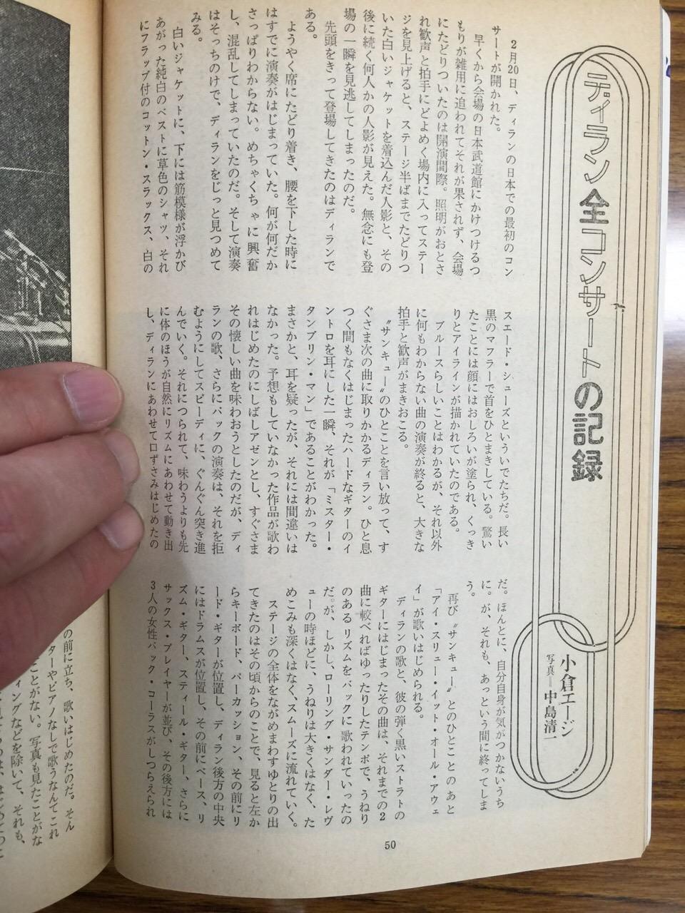 1978 new music magazine