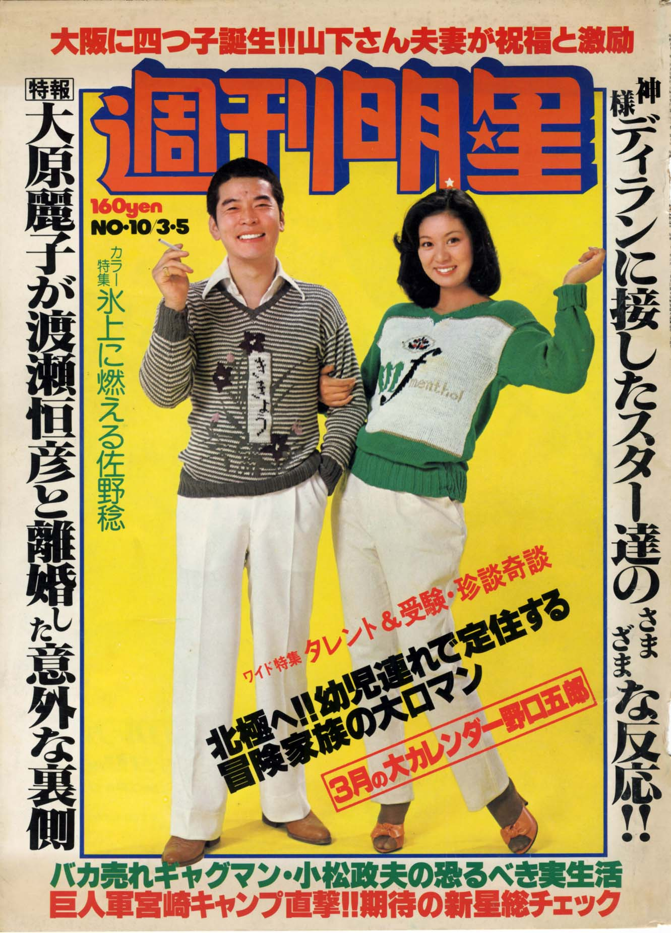 1978 MYOJO