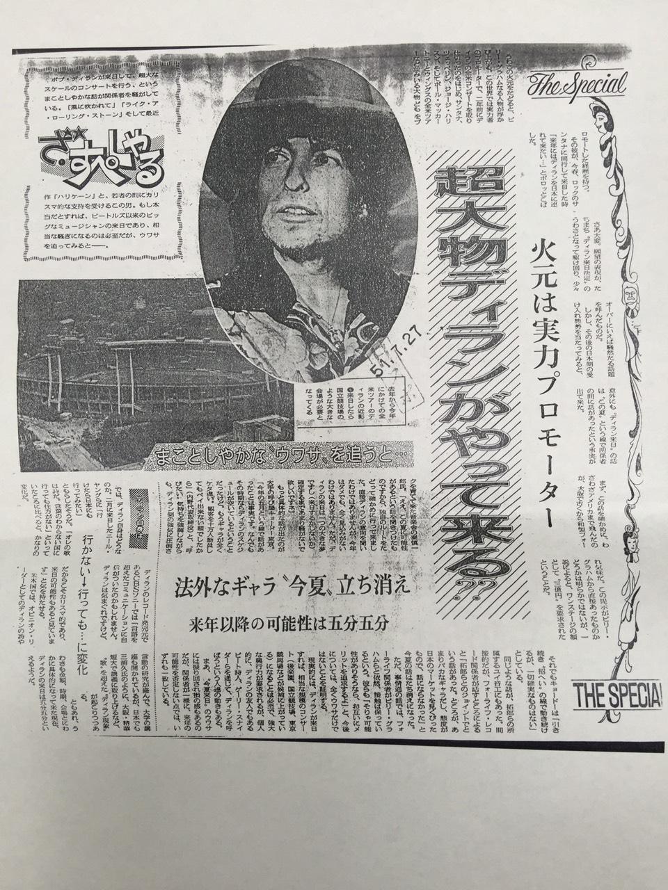 1978 NEWSPAPER