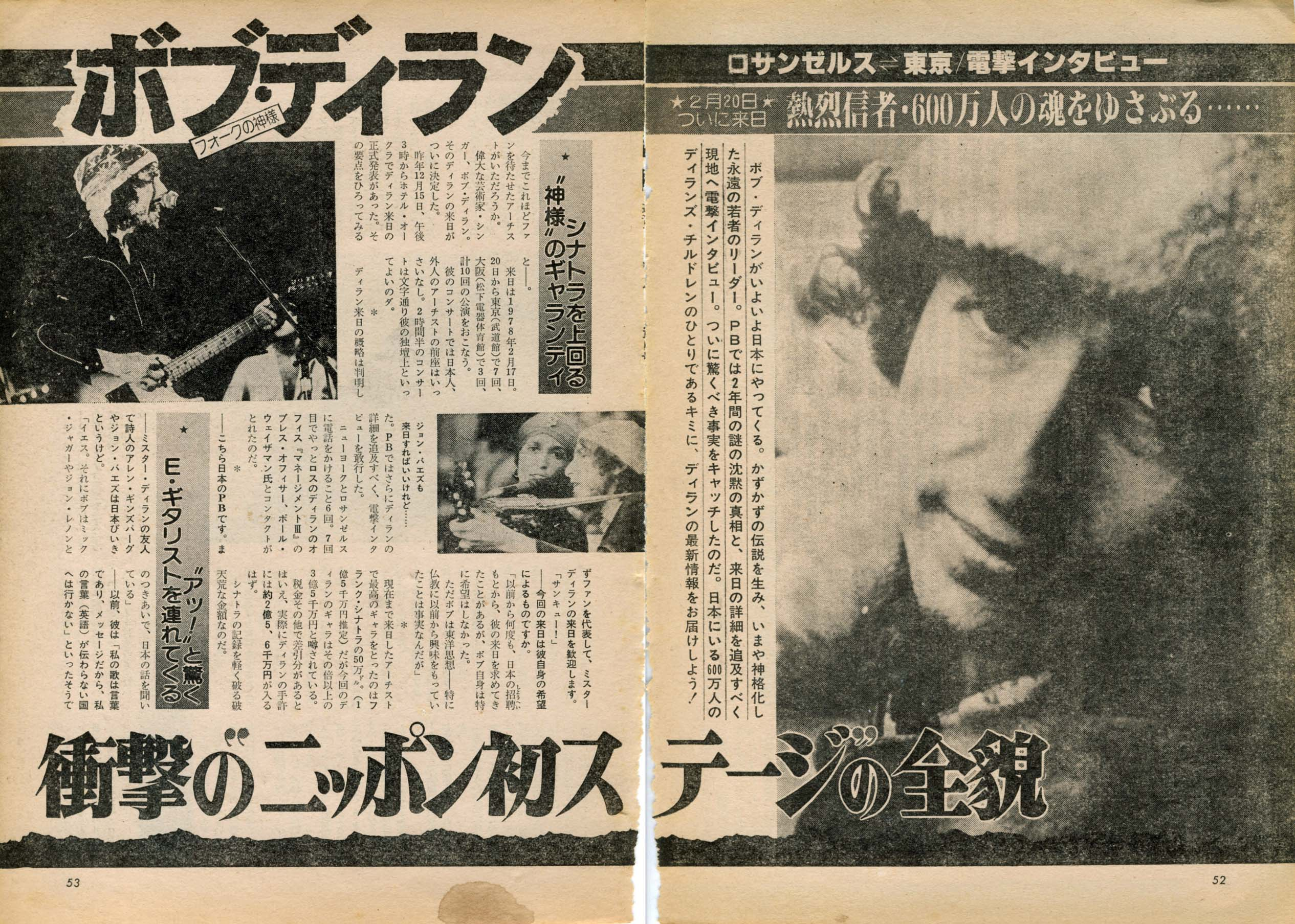 1978 WEEKLY PLAYBOY